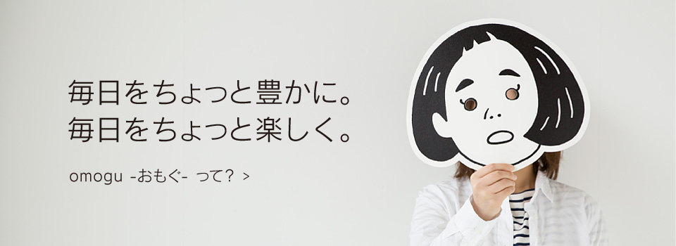 omogu-おもぐ- って? –9