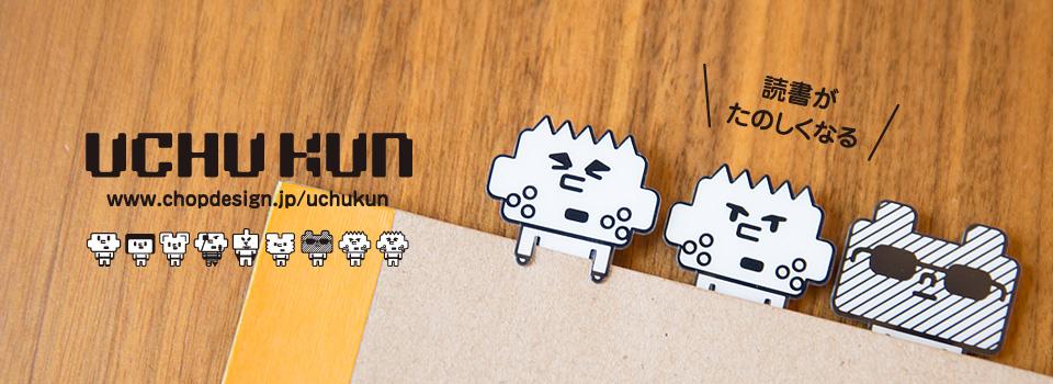 UCHU KUN -5