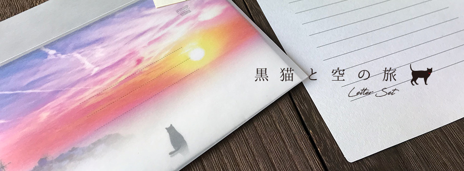 letter_kuroneko